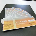 ビール券724円