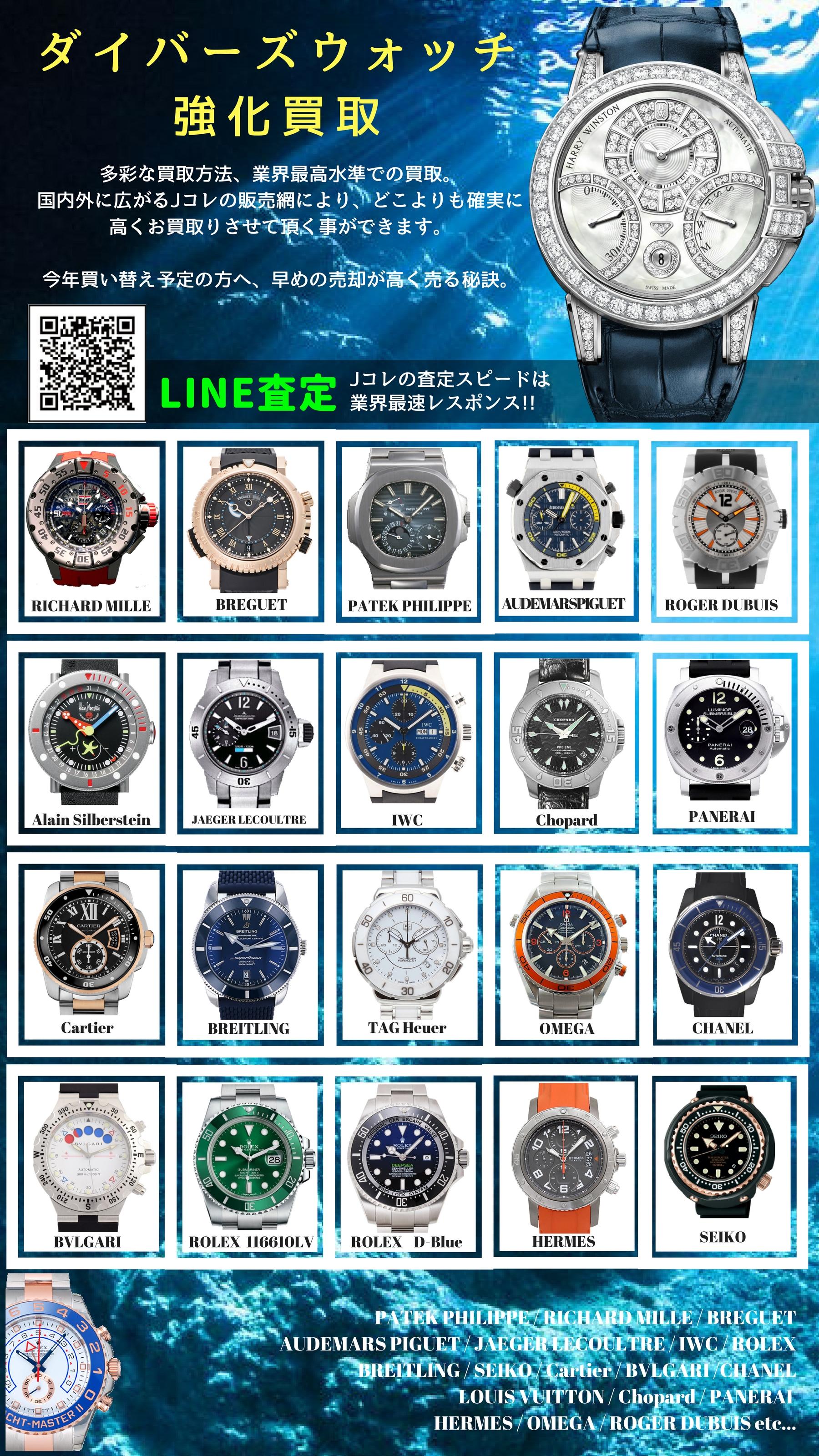 腕時計買取強化