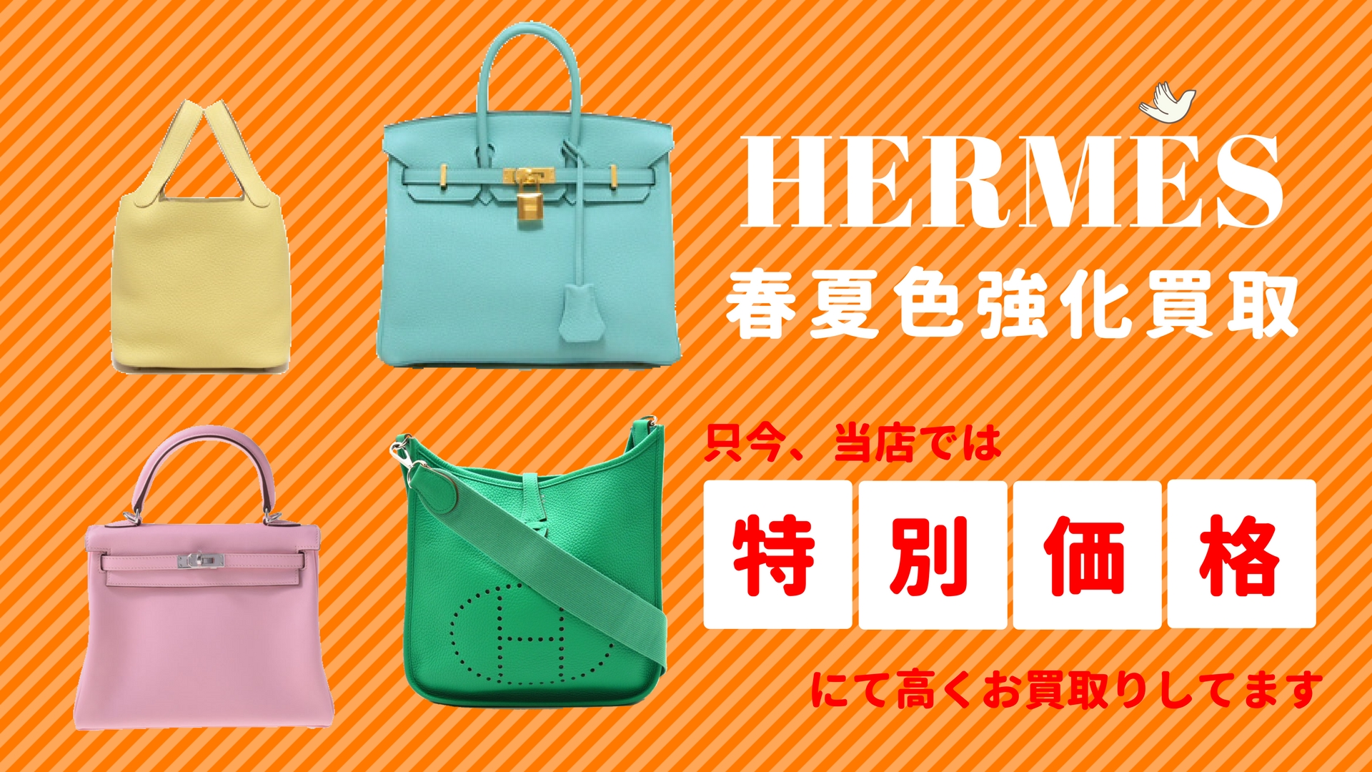 HERMES高く買う