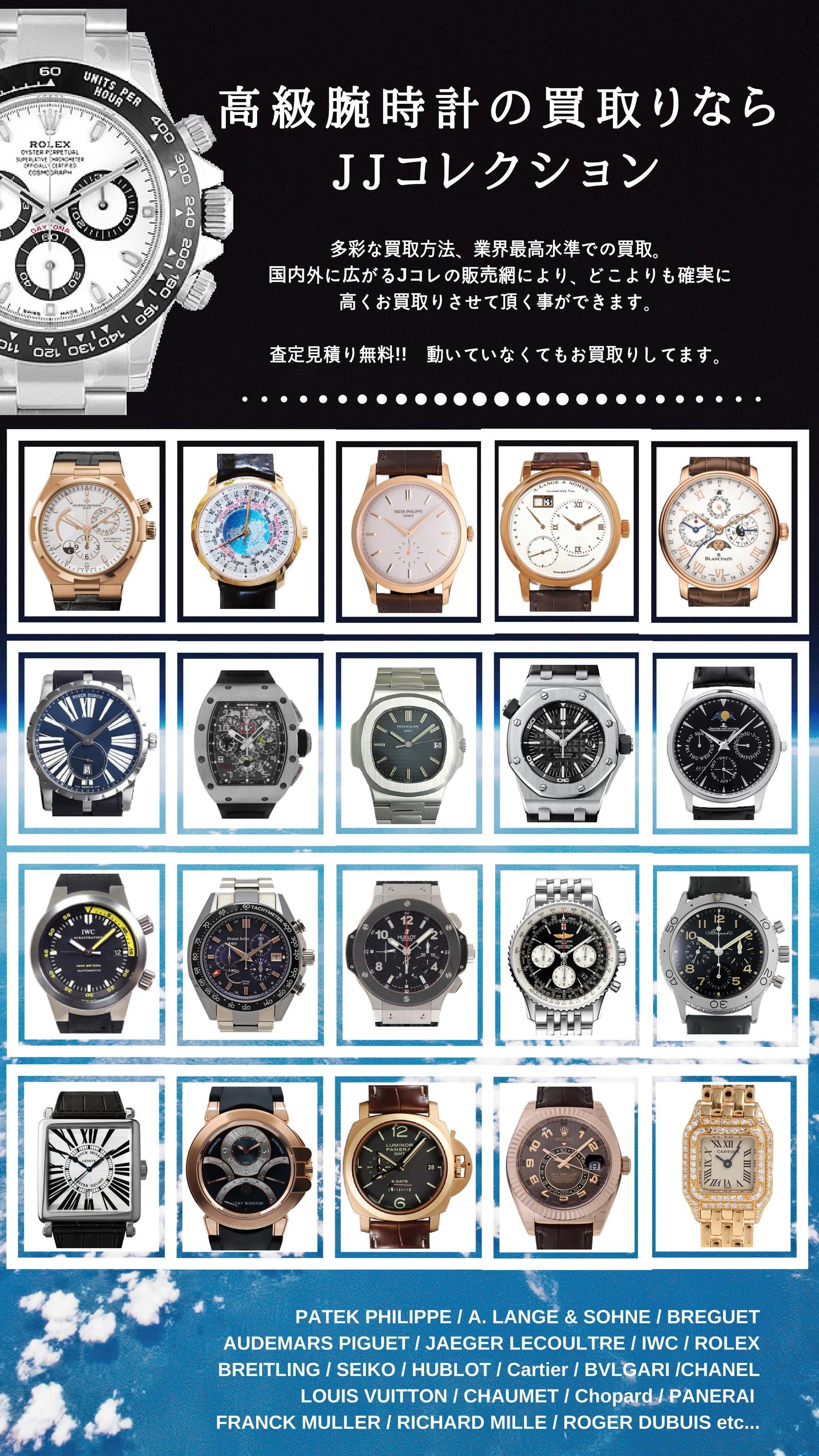 時計買取強化