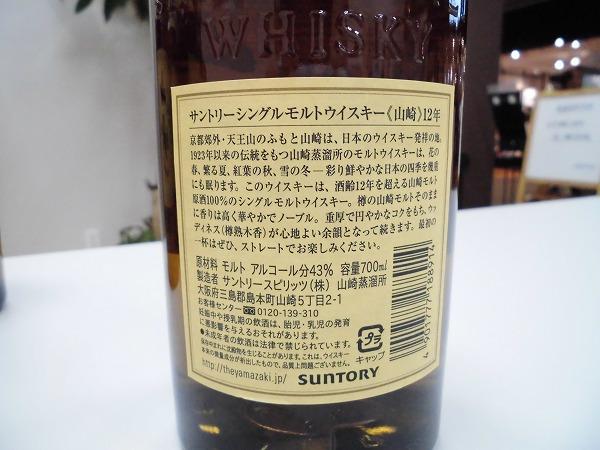 徳島 リサイクル お酒