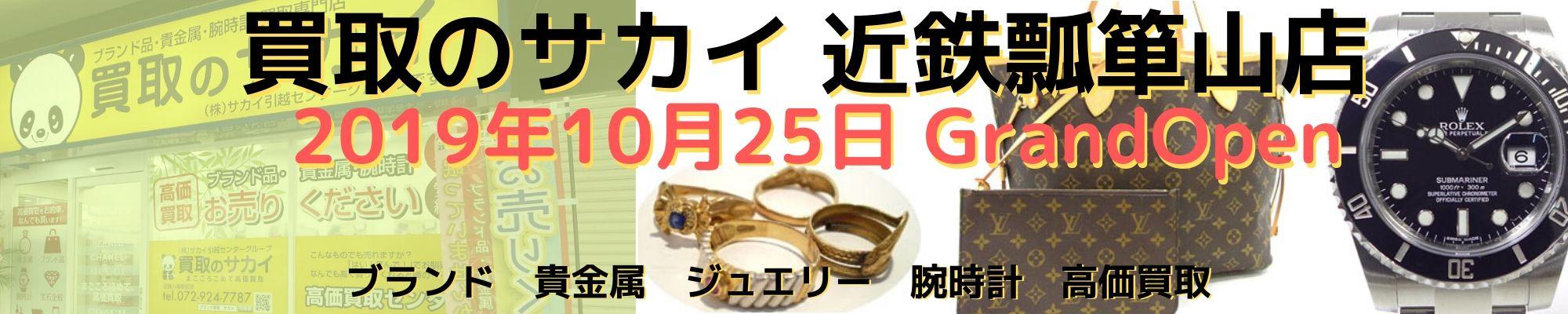 瓢箪山店Open