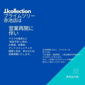 JJcollectionは営業再開しております。