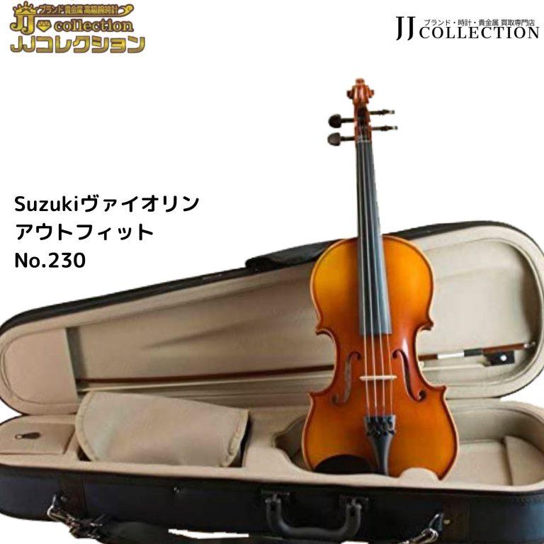スズキ ヴァイオリン
