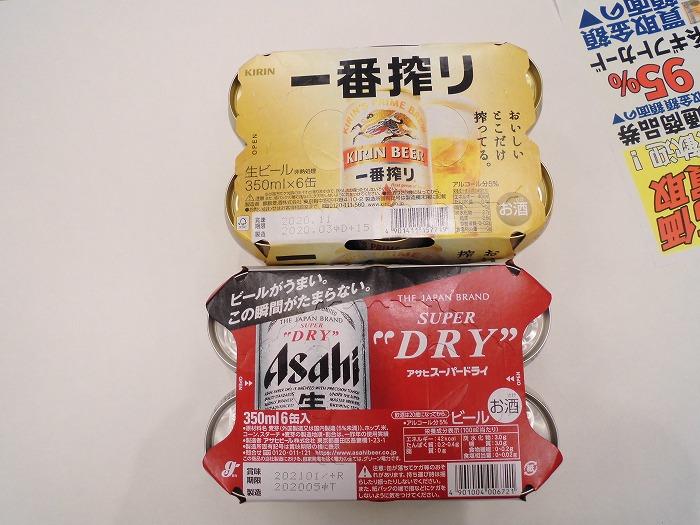 徳島 発泡酒 生ビール
