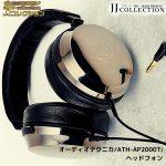 オーディオテクニカ_ATH-AP2000Ti ヘッドフォン