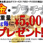 金・プラチナ 買取キャンペーン
