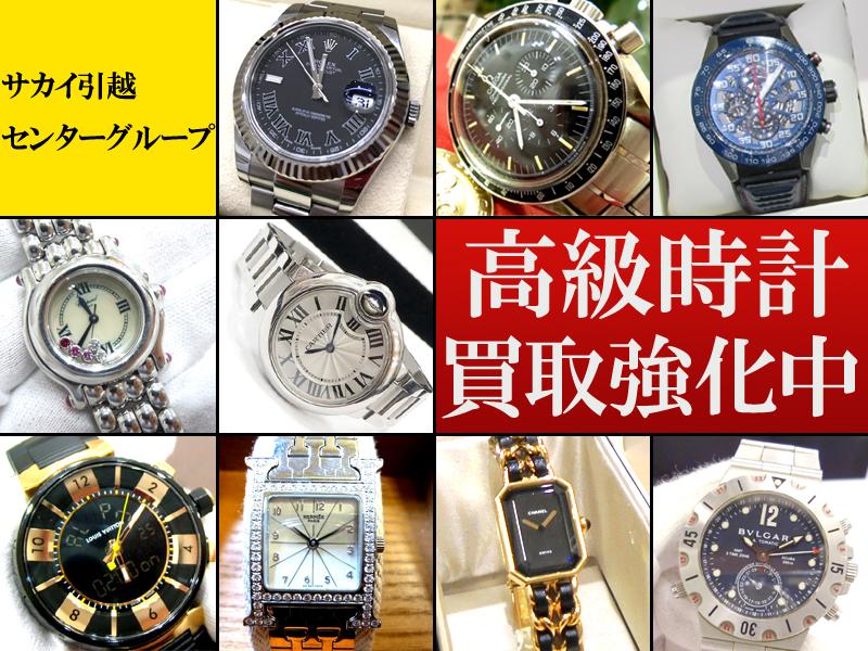 時計 買取 強化 キャンペーン