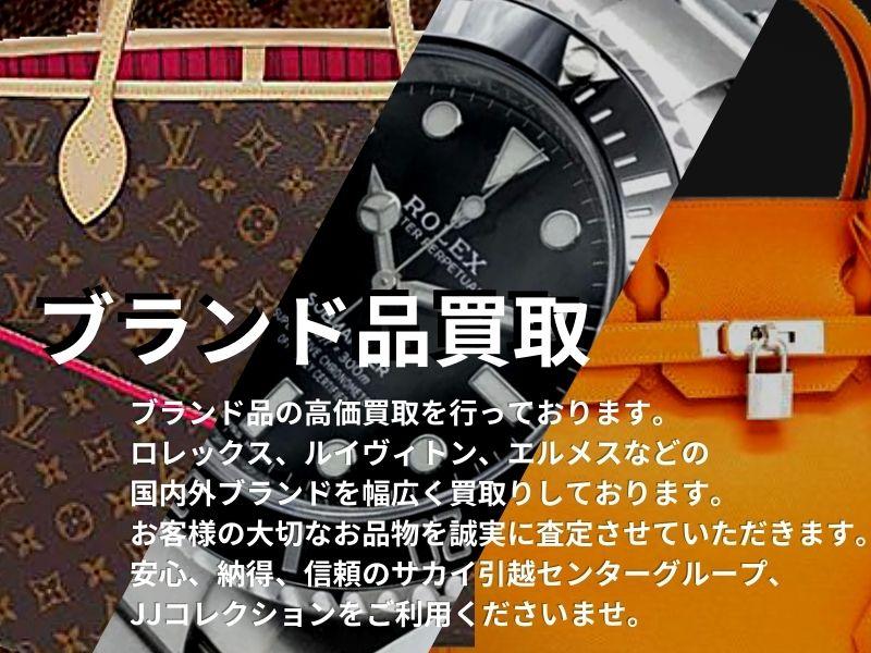 ブランド 時計 宝石 買取