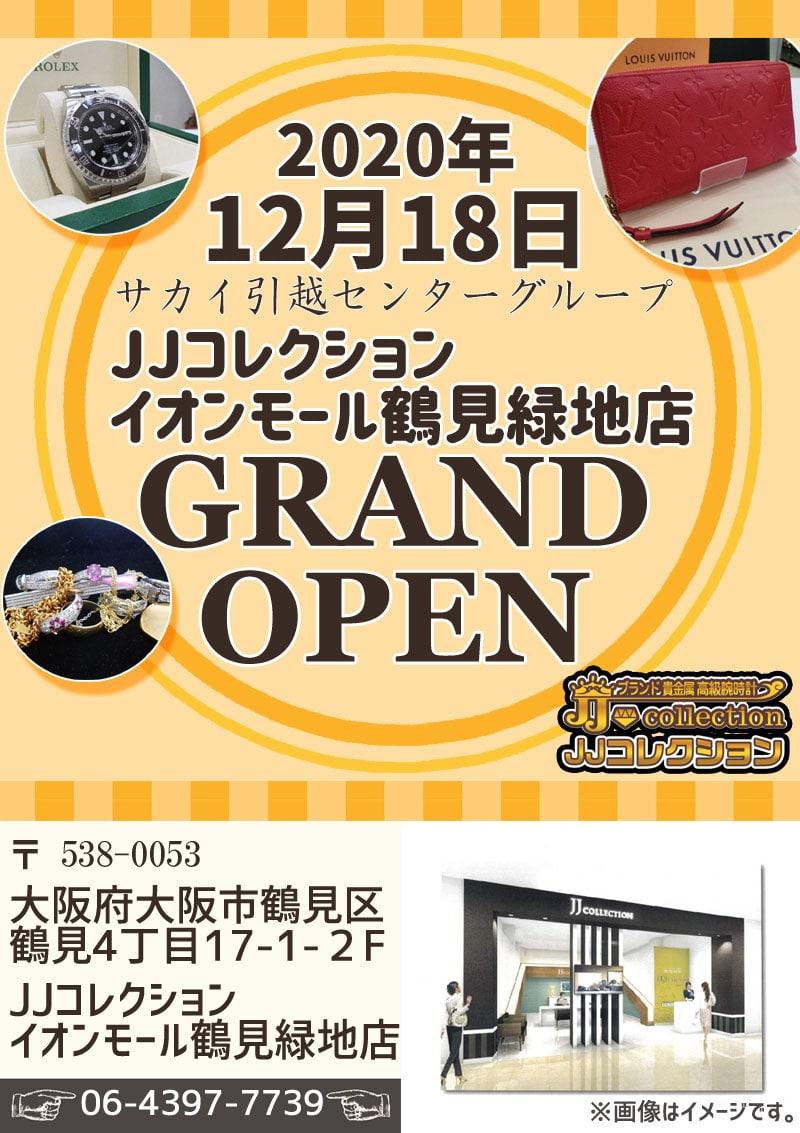 鶴見緑地店 オープン 開店