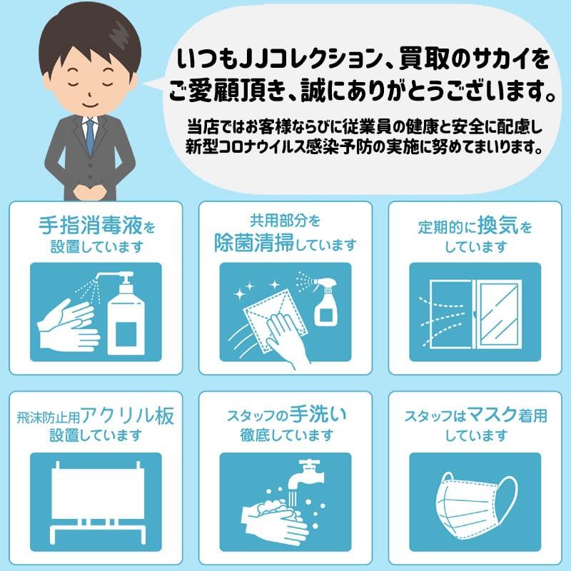 新型コロナウイルス 感染予防