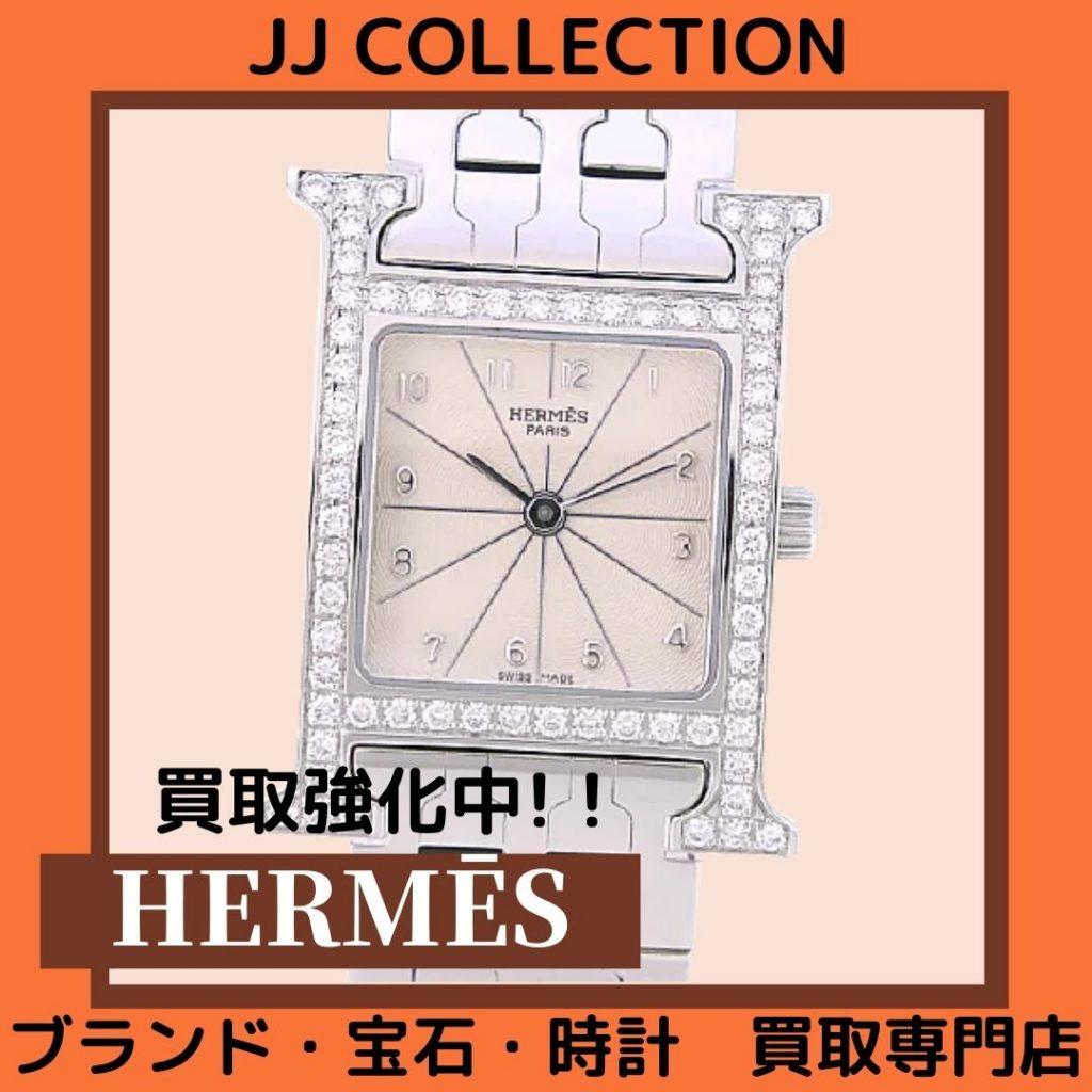 エルメス買取 時計