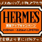 HERMES 買取