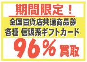 徳島 金券 ショップ 高価買取