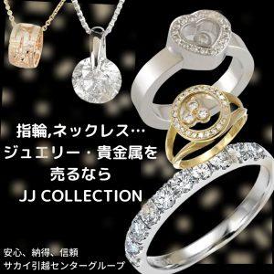 切れてしまったネックレス・片方だけのピアス・サイズの合わない指輪 壊れていても大丈夫!お見積りは無料です。