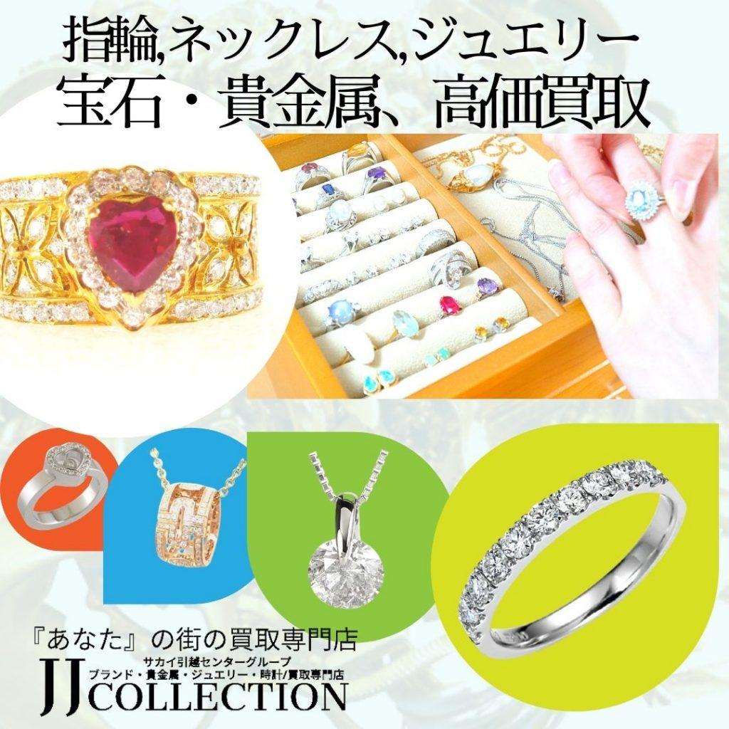 指輪、ネックレス高価買取 (2)