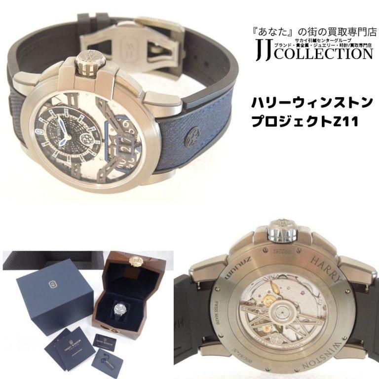 ハリーウィンストン 時計 プロジェクト Z11 (1)